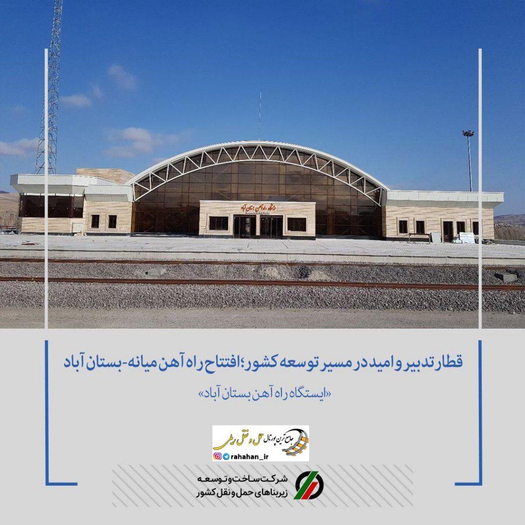 ساخت ایستگاه راه آهن بستان آباد با الهام از سبک آذری