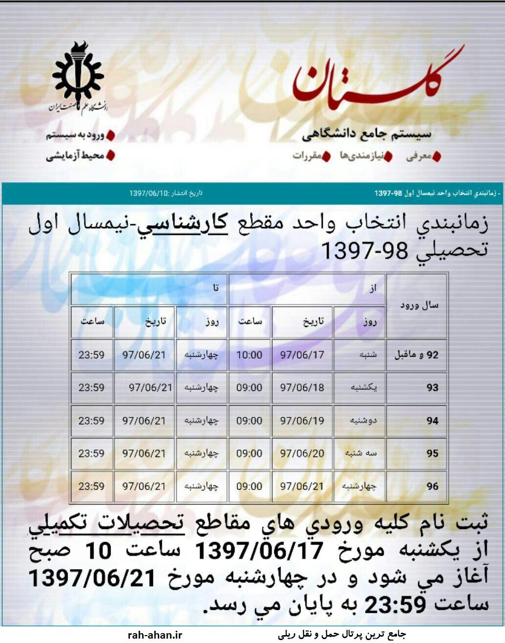 زمانبندی انتخاب واحد نیمسال اول ۹۷-۹۸ دانشگاه علم و صنعت ایران