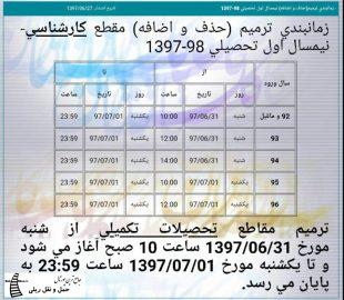 زمانبندی حذف و اضافه نیمسال اول ۹۷-۹۸ دانشگاه علم و صنعت ایران
