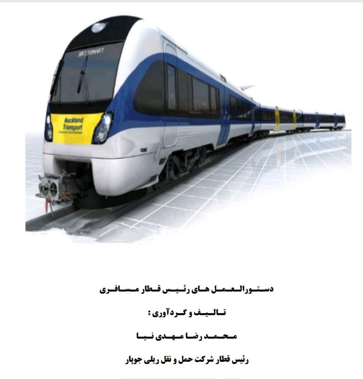 دستورالعمل های رئیس قطار مسافری