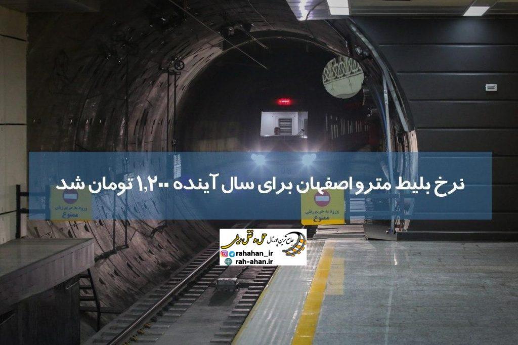 قیمت بلیت مترو اصفهان در سال 99