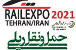 هشتمین نمایشگاه بین المللی حمل و نقل ریلی صنایع،تجهیزات و خدمات وابسته