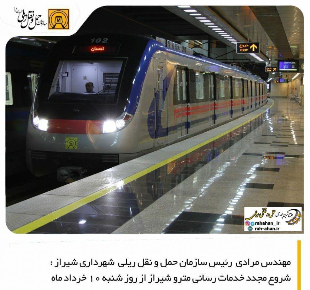 شروع فعالیت مترو شیراز از 10 خرداد