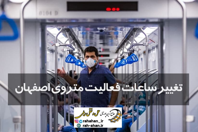تغییر ساعات فعالیت متروی اصفهان در پی شیوع ویروس کرونا