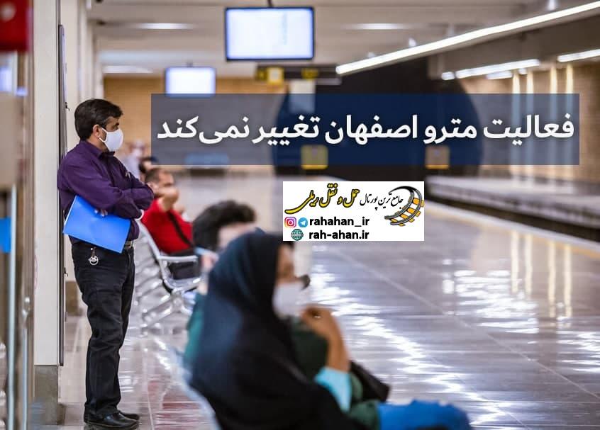 فعالیت مترو اصفهان تغییر نمیکند