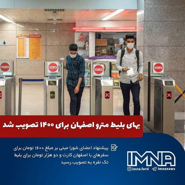 قیمت بلیت مترو اصفهان در سال جدید