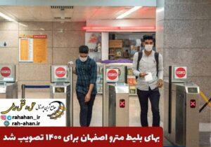 قیمت بلیت مترو اصفهان در سال ۱۴۰۰