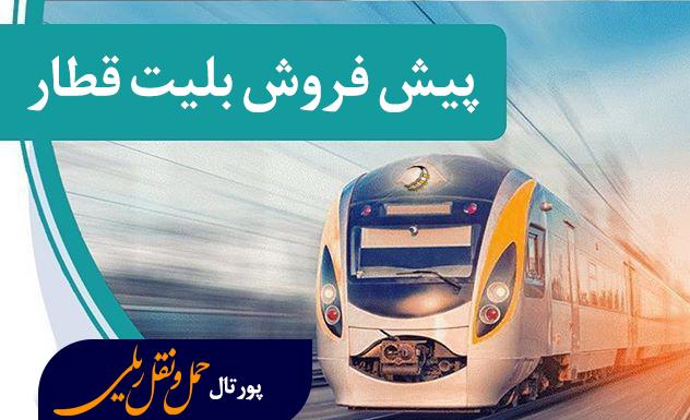 پیش فروش بلیت قطارهای مسافری/تابستان1400