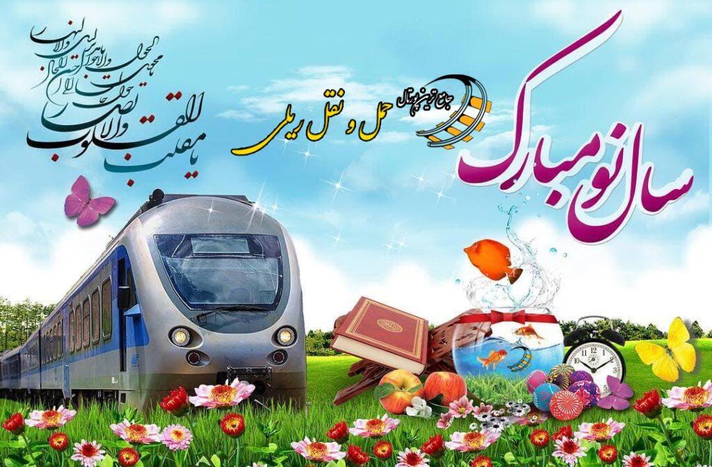 برنامه نوروزی حرکت قطارهای حومه ای راه آهن تهران