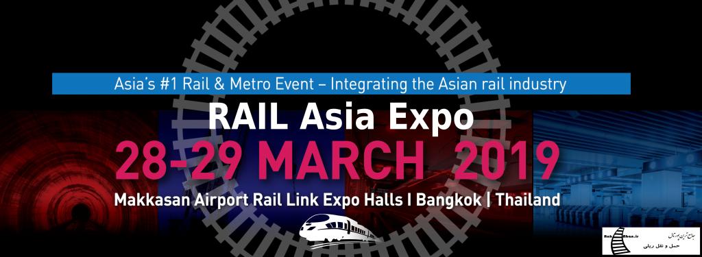 نمایشگاه ریل آسیا - 28-29 مارس 2019