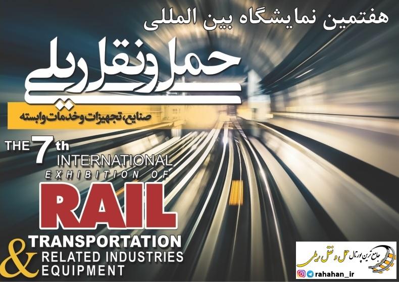 هفتمین نمایشگاه بین المللی حمل و نقل ریلی صنایع،تجهیزات و خدمات وابسته