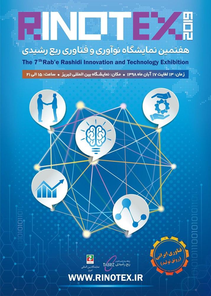 هفتمین نمایشگاه نوآوری و فناوری ربع رشیدی - RINOTEX 2019