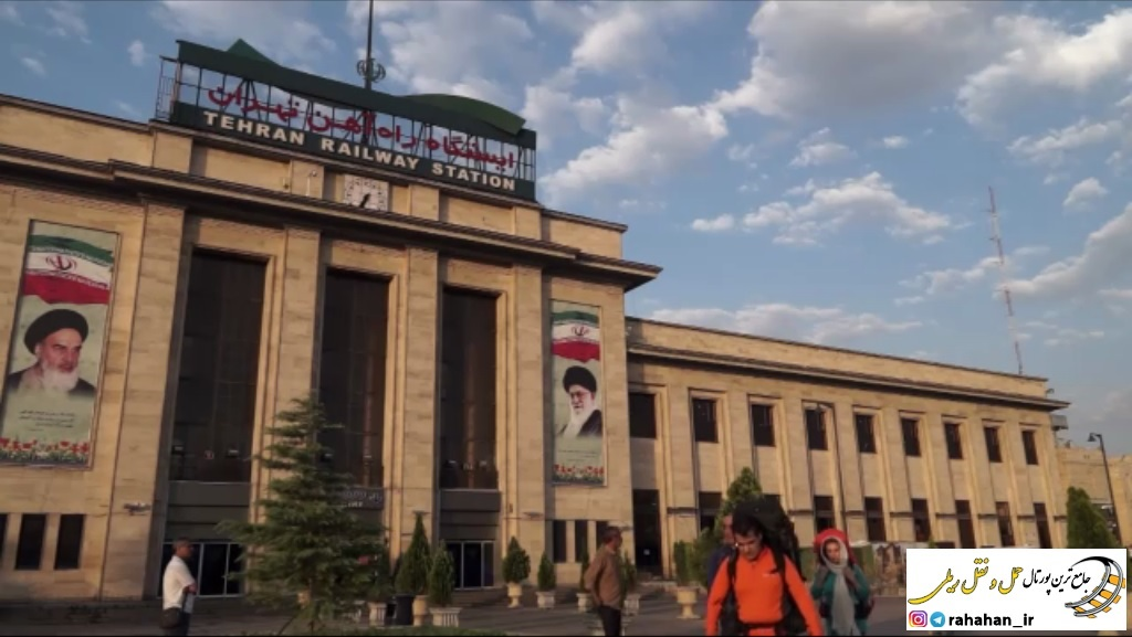 معرفی اداره کل راه آهن تهران