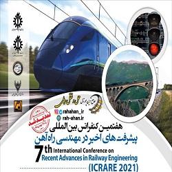هفتمین کنفرانس بین المللی پیشرفتهای اخیر در مهندسی راه آهن