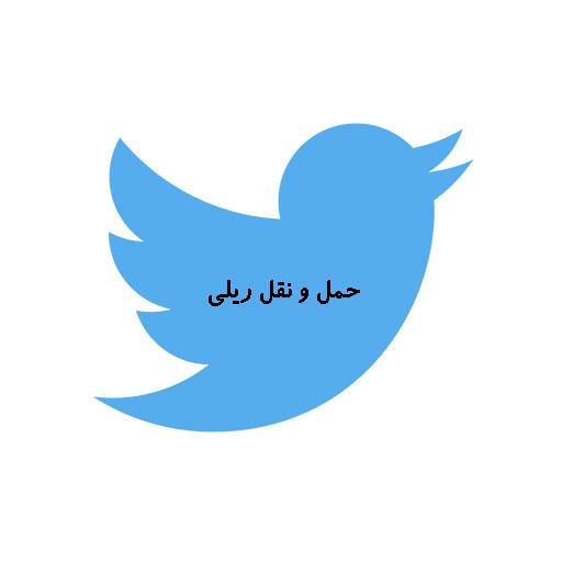 حمل و نقل ریلی در توییتر